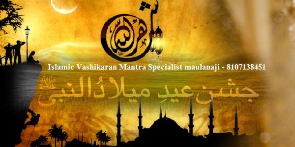 Islamic Vashikaran Mantra Specialist musllim astrologer